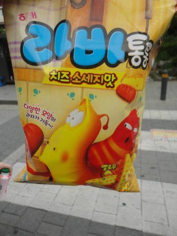 snacks coreens